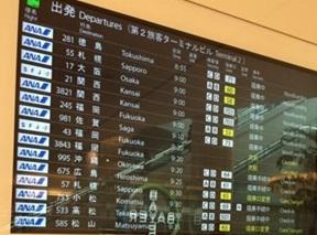 岡山行きは飛行機も便利です